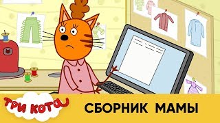 Три кота   Сборник Мамы