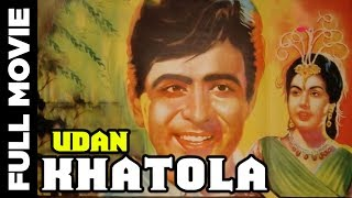 Udan Khatola (1955) Full Movie   उड़न खटोला   Dilip Kumar, Nimmi, Jeevan