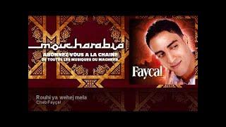 تحميل اغاني Cheb Fayçal - Rouhi ya wehej mela - Moucharabia MP3