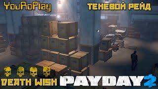 Payday 2. Как быстро и одному пройти теневой рейд по стелсу.Жажда смерти, DeathWish.