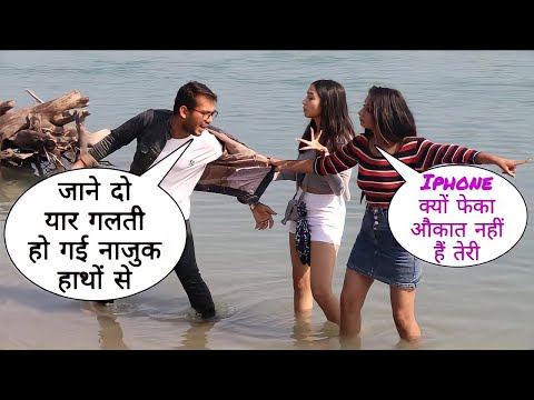 Iphone Drop In Pure Water With NEw Twist Prank On Cute Girl's By Basant Jangra Epic Reaction
