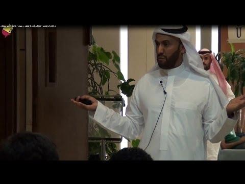 د. خالد الراجحي - محاضرة من لا يتطور.. يموت !! - جامعة الأمير سلطان