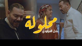 مازيكا Adil miloudi New single Mahloula 2020 جديد عادل الميلودي محلولة تحميل MP3