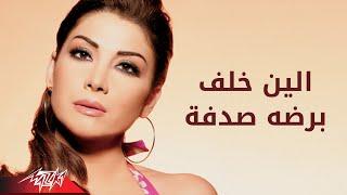 تحميل اغاني Bardo Sodfa - Elain Khalaf برضه صدفة - إلين خلف MP3