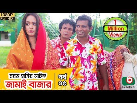 ঈদ কমেডি নাটক - জামাই বাজার | Jamai Bazar Ep 05 | Rashed Shemanto, Ahona | Eid Comedy Natok 2019