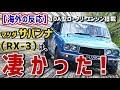 【海外の反応】マツダ サバンナ(RX-3)は凄かった!海外「アメリカでも愛されたこの日本車が美しい・・・」【日本人も知らない真のニッポン】