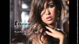 مازيكا Eliane Mahfouz - Ya Gassi / إليان محفوظ - يا قاسي تحميل MP3