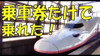 特急券なしで新幹線に乗れた!!