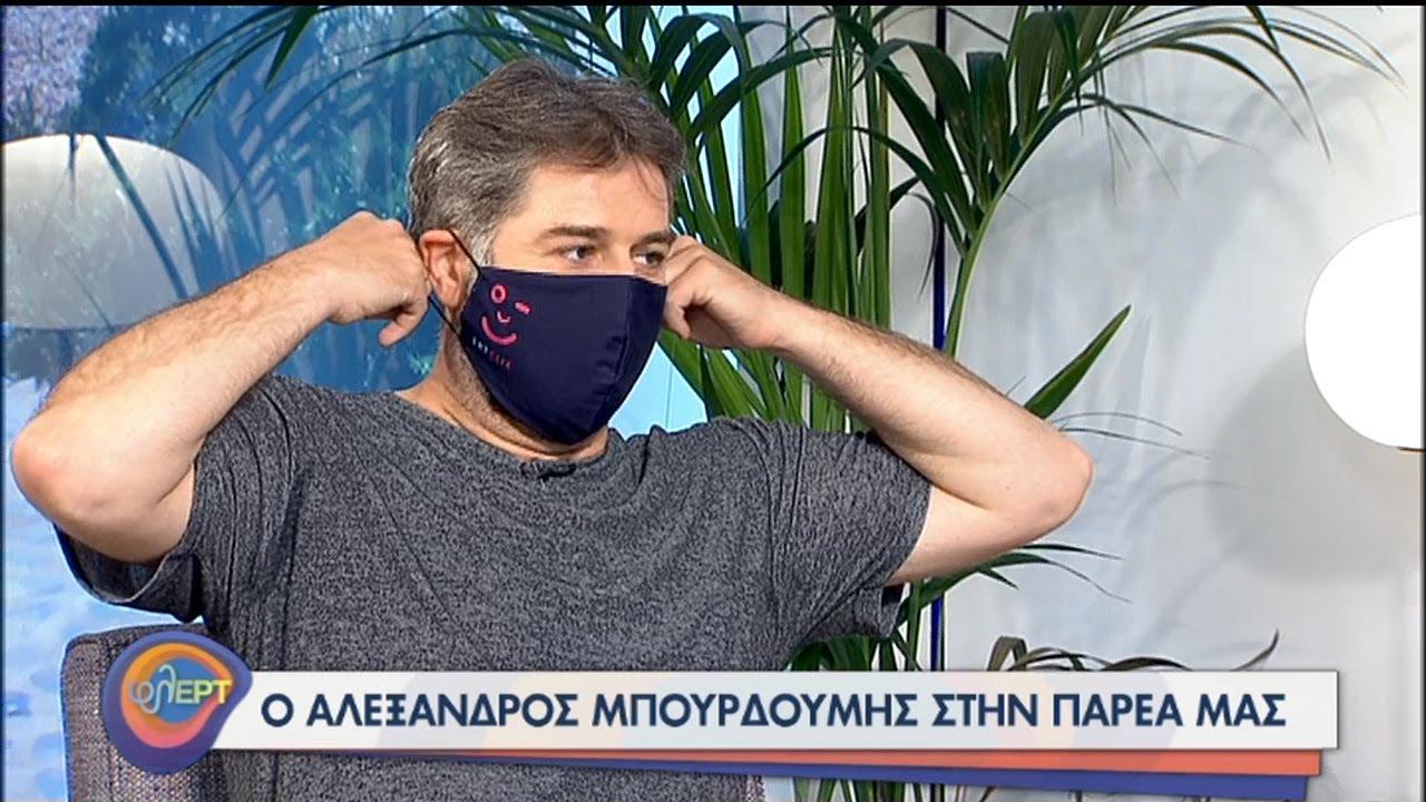 Ο Αλέξανδρος Μπουρδούμης στην παρέα μας | 03/11/2020 | ΕΡΤ