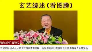 20180925卢台长师父看图腾节目录音邀请您共霑法益