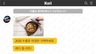 [영상뉴스] Kati - 2020년 대세는 편리미엄 식품! 수출은 이것만 기억하세요! 레디-밀-키트!