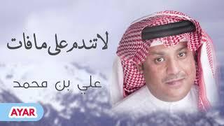 اغاني طرب MP3 لا تندم على ما فات - علي بن محمد تحميل MP3