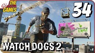 WATCH DOGS 2 ➤ Прохождение #34 ➤ Cπ@cTu_X@k3pA