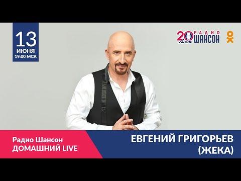 Евгений Григорьев (Жека). Концерт Радио Шансон Домашний LIVE