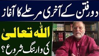 Orya Maqbool Jan's Latest Video | 29 March 2020
