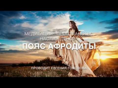 """Медитация """"Создание пространства наслаждения и женского магнетизма"""" ⚜️Проводит Евгения Гомозова."""