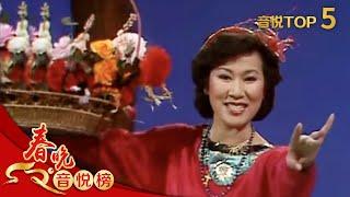 [1984年春晚]歌曲:《花儿为什么这样红》等组曲 奚秀兰(香港)