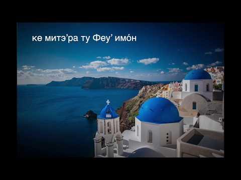 """""""Достойно есть"""" на греческом (с русскими титрами)"""