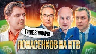 Евгений Понасенков на НТВ о США, России, 6-й палате и 5-й колонне!
