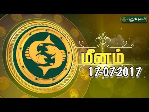 ராசி பலன் | மீனம் | 17/07/2017 | Puthuyugam TV