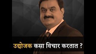 उद्योजक कसा विचार करतात ? Gautam Adani - Excellent Leadership Example