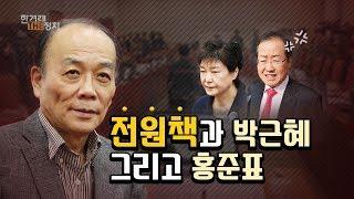 '태극기·박근혜·홍준표', 한국당은 넘을 수 있나? [더정치 #139]