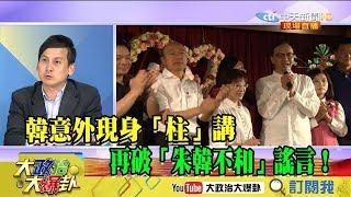 【精彩】韓意外現身「柱」講 再破「朱韓不和」謠言!