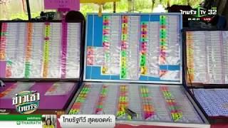 เลขเด็ดหมูป่าเกลี้ยงแผงแม่สาย   12-07-61   ข่าวเช้าไทยรัฐ - dooclip.me