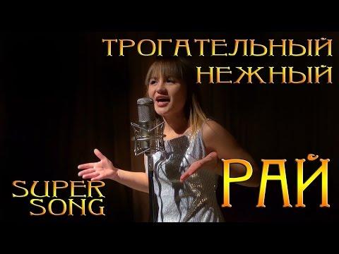 Песня трогательная нереально красивая РАЙ Музыка бесплатно Скачать Скачать музыку Слушать песни