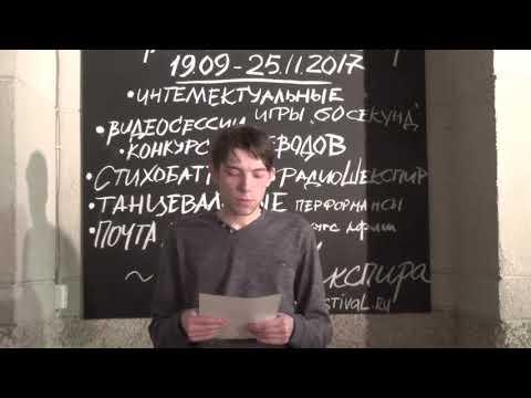 Народное голосование: выбираем лучшую видеосессию  «Обращение к Шекспиру» (завершено)
