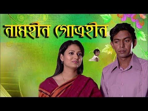 একুশে টেলিভিশনের বিশেষ নাটক ''নামহীন গোত্রহীন''