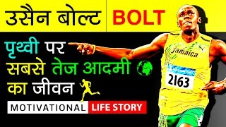 Usain Bolt Biography In Hindi | Success Life Story | Fastest Man In World | Motivational Video - Download this Video in MP3, M4A, WEBM, MP4, 3GP