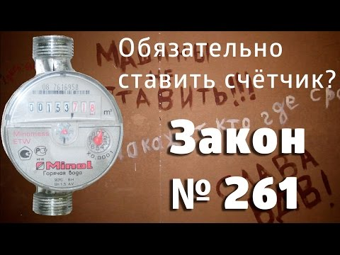 Обязательно ли ставить счётчики воды? Нет! Закон 261 об установке счётчиков.