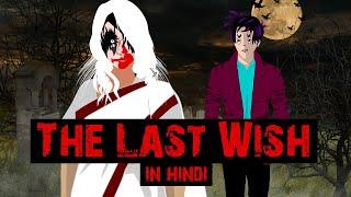 THE LAST WISH Horror   Hindi Horror Stories Animated Film
