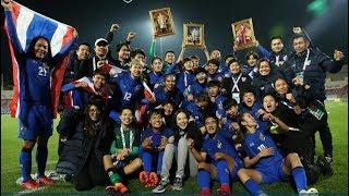 เส้นทางสู่บอลโลก ฟุตบอลหญิงทีมชาติไทย ไปบอลโลก 2019 ที่ฝรั่งเศส