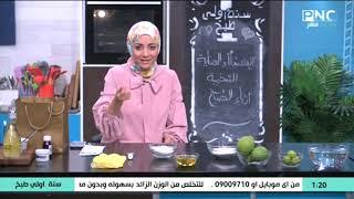 سنة أولي طبخ مع الشيف سارة عبد السلام | لراحتك في مطبخك: قواعد بسيطة للاهتمام والعناية أثناء الطبخ