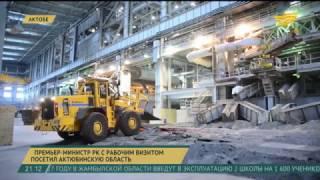 Премьер-министр РК с рабочим визитом посетил Актюбинскую область