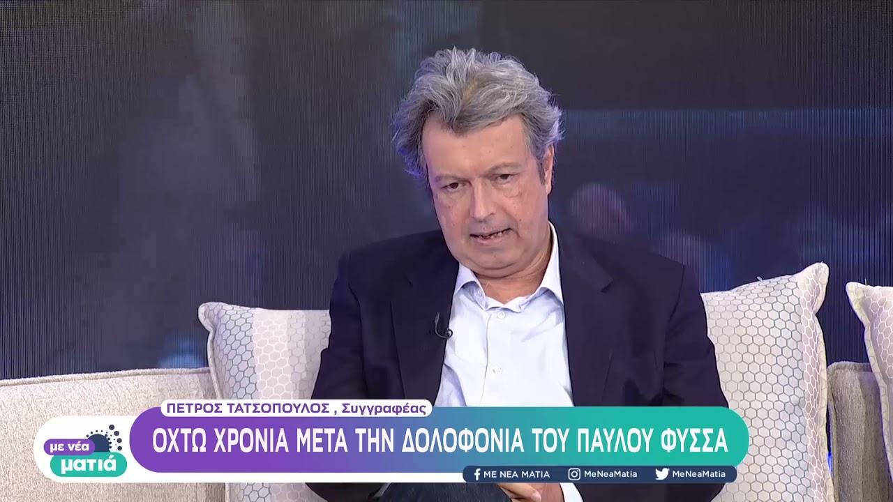 Ο συγγραφέας Πέτρος Τατσόπουλος για τα 8 χρόνια από τη δολοφονία Παύλου Φύσσα | 18/ 09 / 2021 | ΕΡΤ