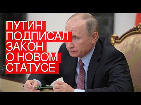 Путин подписал закон оновом статусе сотрудников ФССП