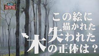 この絵に描かれた、失われた木の正体は?:クイズ滋賀道