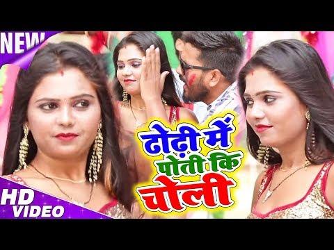 #Video - ढोढ़ी में पोती कि चोली || Sanjeev Rapper का New धमाकेदार Bhojpuri Holi Song 2020