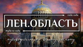 ЛЕНИНГРАДСКАЯ ОБЛАСТЬ, РОССИЯ   11 лучших достопримечательности Ленинградской области
