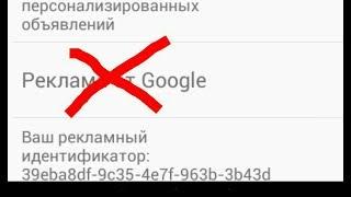 Как удалить рекламу из всех приложений с вашего телефона?
