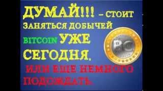 Bitcoin - что это? Или мои 5 копеек в развитие темы.