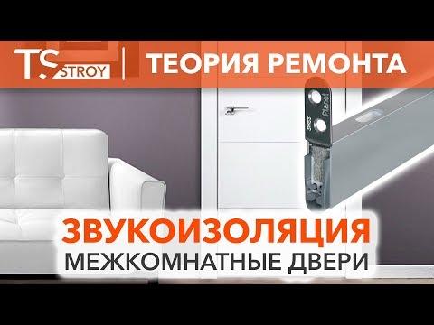 Теория: Звукоизоляция дверей межкомнатных | Шумоизоляция межкомнатных дверей | Ремонт квартир Москва