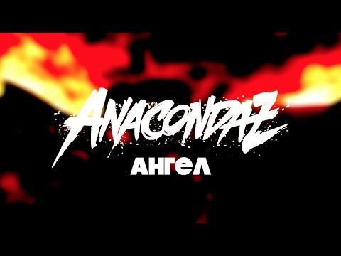 "ANACONDAZ - АНГЕЛ (Evgeny ""Kickindasnare"" Stadnichenko Drumcam)"