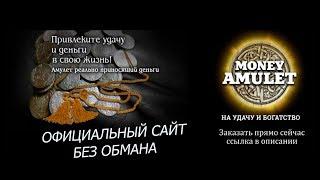Money Amulet - Имперский Денежный амулет. С ним удача будет сопутствовать Вам во всех начинаниях.