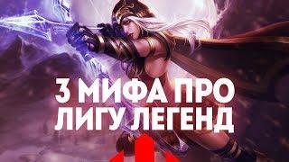 ТОП 3 мифа о Лиге Легенд | Самые распространенные заблуждения о League of Legends