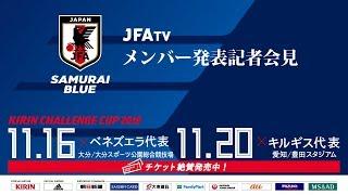 SAMURAIBLUE日本代表メンバー発表記者会見キリンチャレンジカップ201811/16@大分、11/20@愛知