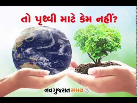 દરેક દિવસ ધરતીમાનો દિવસ, તમારી દરેક પળ ધરતીમાની. ઘરે રહો સુરક્ષિત રહો Happy Earth Day 🌍